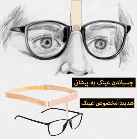 عینک زدن بعد عمل بینی